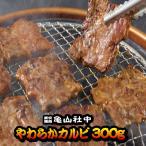 亀山社中 やわらかカルビ 300g (BBQ バーベキュー)
