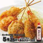 めっちゃ大阪 串カツセット(5種合計25本+ソース1本)(串揚げ ギフト プレゼントにもどうぞ)