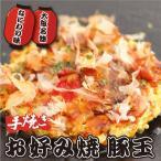 大阪名物 手焼き お好み焼 豚玉 (大阪名物)