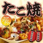 大阪名物 手焼き 大粒 たこ焼き(12個入)