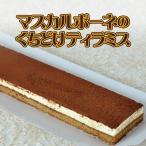 マスカルポーネのくちどけティラミス 340g(業務用 冷凍 シートケーキ フリーカット バレンタイン)