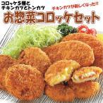みんな揚げ物 お惣菜 コロッケ セット(御中元 ギフト プレゼントにもどうぞ)