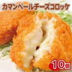 カマンベールチーズ コロッケ(10個)