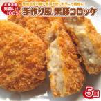 手作り風 黒豚コロッケ(5個)