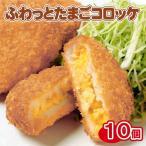 ふわっと たまご コロッケ(10個)