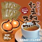 淡路島産たまねぎ使用 おいしーい たまねぎスープ(6g×30包)  (玉ねぎ タマネギ) メール便 送料無料