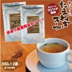 淡路島産 たまねぎ使用 おいしーい たまねぎスープ(300g) 業務用(玉ねぎ タマネギ) 簡易木製スプーンプレゼント中! 送料無料