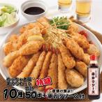 特盛 めっちゃ大阪 串カツセット(10種合計50本+ソース1本)(串揚げ ギフト プレゼントに最適)