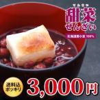 甜菜 ぜんざい ギフトセット(180g×9袋)(ギフト プレゼント ご自宅用にもどうぞ 敬老の日 お中元 お歳暮)