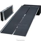 ポータブルスロープ PVWシリーズ アルミ4折式タイプ PVW240 長さ2.4m 介護用品