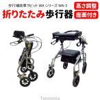 歩行器 介護 歩行補助車 ラビット WA-3 hkz  歩行車 リハビリ 歩行補助 高齢者用