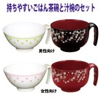 らくらく汁椀と飯椀の人気セット 介護用品 食器