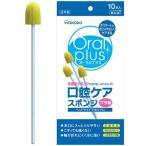 オーラルプラス 口腔ケアスポンジブラシ C13 10本口腔ケア 介護用品