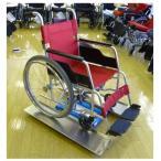 車いす用体重計 ヘルスアシスト HA-4J 車椅子用デジタル体重計 車イス用 介護用品