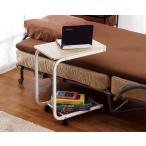 ベッドサイドテーブル 介護用品 介護用