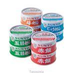 非常食 災害用 サンヨーごはん缶詰 4種×2缶 / 8缶セット
