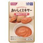 介護食 おいしくミキサー 鶏肉のトマト煮 ホリカフーズ 区分4 かまなくてよい 介護食品 レトルト