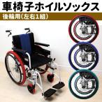 車いす用タイヤカバー ホイルソックス 左右1組   E1812-175 車椅子 エチケット ホイール用カバー 車輪カバー