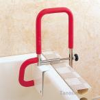 介護用 入浴グリップ 湯〜グリップ(ワイド) 浴槽移動 移乗手すり 風呂 手すり 介護用品