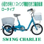 SWING CHARLIE 16インチ三輪自転車 ロータイプ MG-TRE16SW ミムゴ 介護用品