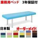 高田ベッド DXマッサージベッド TB-908 高田ベッド製作所 国内生産 正規代理店