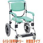 らくらく浴用キャリー 肘固定タイプ YC-30GR シャワーキャリー 入浴 介護用品