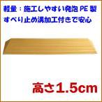 介護用品 高さ1.5cm×幅100cm 段差解消タッチスロープ 和室向け