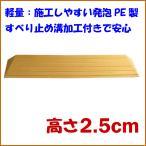 介護用品 高さ2.5cm×幅100cm 段差解消タッチスロープ 和室向け
