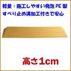 介護用品 高さ1cm×幅80cm 段差解消タッチスロープ 洋室向け