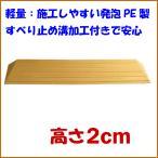 介護用品 高さ2cm×幅80cm 段差解消タッチスロープ 洋室向け