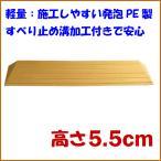 介護用品 高さ5.5cm×幅80cm 段差解消タッチスロープ 洋室向け