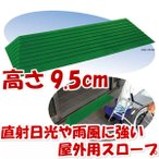 介護用品 高さ9.5cm×幅76cm 段差解消ダイヤスロープ 太陽光に強い屋外用スロープ