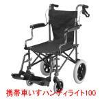 携帯折り畳み軽量介助車いす ハンディライト100 コンパクト車椅子 携帯車いす おりたたみ式介護用品HL09180 hkz