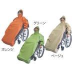 (介護用品) 車いす用レインコート アクトフリーNサンプラス 車椅子