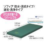 ソフィア 通気・洗浄タイプ 83cm幅 モルテン MHAV1083A 介護用品 マットレス