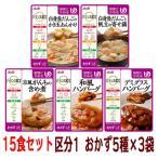 介護食セット バランス献立 おかず5種×各3袋 15食セッ