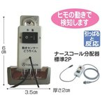 動きセンサー どうちくん分配器セット ナースコール分配器付属 ナースコール 徘徊防止 センサー