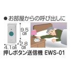 ワイヤレスチャイムシリーズ 押しボタン送信機 EWS-01 介護用品 呼び出し コール