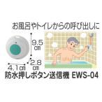 ワイヤレスチャイムシリーズ 防水押しボタン送信機 EWS-04 介護用品 呼び出し コール