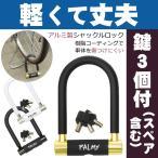 ショッピング自転車 自転車の鍵 丈夫で軽いアルミシャックルロック (U字ロック、U字シャックルロック、シャックル錠) PALMY(パルミー) P-ES-101AL 鍵はスペアキー含む3本。