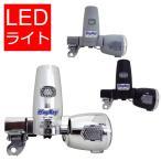 自転車 ライト LEDブロックランプ マグボーイ2 ブラック/グレー/CP