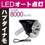 LEDハブダイナモ専用ライト SKL129SK(ブラック) Pansonic(パナソニック) 自転車ライト 中心明るさ約8000cdで明るい 夜間走行自動点灯オートライト