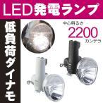 [送料無料]LED発電ランプ NSKL138 (ブラック、グレー) Pansonic(パナソニック) 自転車ライト 中心明るさ約2200cd(2200カンデラ)で明るい 前照灯
