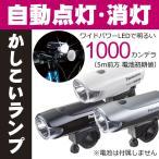 ショッピング自転車 [送料無料]ワイドパワーLEDスポーツかしこいランプ NSKL137 Pansonic(パナソニック) 自転車ライト 1000cd(1000カンデラ) 自動(オート)で点灯・消灯 前照灯