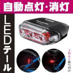 ショッピング自転車 [送料無料]LEDかしこいテールライト NSKR603-B (ブラック) Pansonic(パナソニック) 自転車ライト 自動点灯・自動点滅・自動消灯 自転車の後方の補助灯