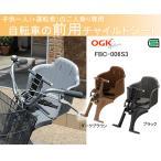 [送料無料] 自転車 チャイルドシート 前 子供乗せ OGKチャイルドシートFBC-006S3 電動自転車やママチャリ用の自転車用前用(自転車子供乗せ 前子供乗せ)