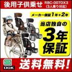 [送料無料]自転車 チャイルドシート 後ろ 子供乗せ OGKチャイルドシートRBC-007DX3 電動自転車 ママチャリ対応の自転車用後ろ用(自転車子供乗せ 後ろ子供乗せ)