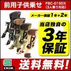OGK技研 FBC-015DX ヘッドレスト付カジュアルまえ子供のせ 黒 黒 210-01243