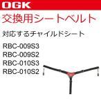 ショッピング自転車 [1個までゆうパケット送料無料]OGK 自転車 子供乗せ(チャイルドシート) シートベルト(RBC-009S3、RBC-010S3用)交換用 BT-015K 黒 741980