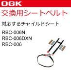 [送料無料]OGK 自転車 子供乗せ(チャイルドシート) シートベルト(RBC-006N、RBC-006DXN用)交換用 グレー、茶(ブラウン) 741930